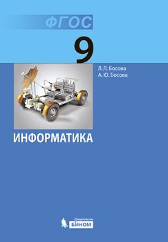 Федеральный перечень учебников.