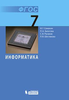 uchebnik-informatiki-fgos-6-klass-kompanii